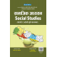 SOCIAL STUDY for PCL NURSING ( Both in English and Nepali Medium)