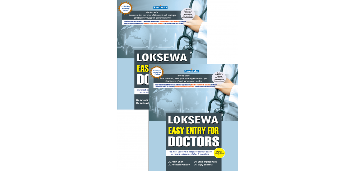 loksewa easy entry for Doctors
