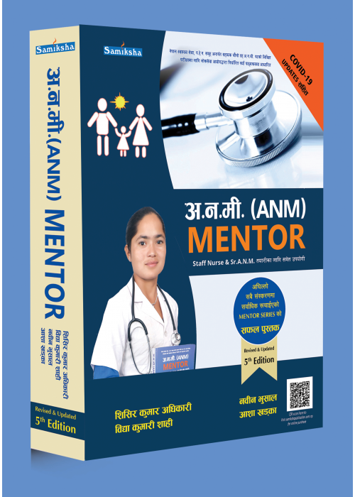 ANM MENTOR FOR LOKSEWA