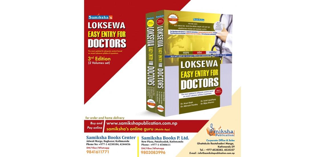 LOKSEWA easy  entry