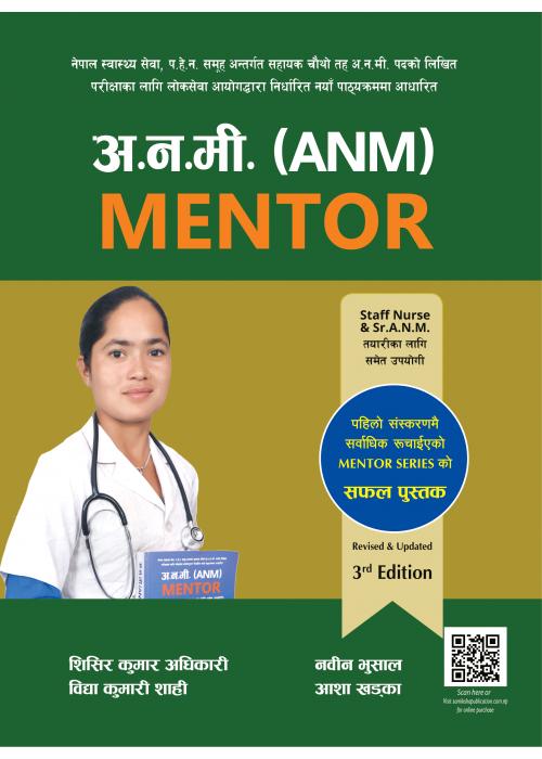 ANM-Mentor