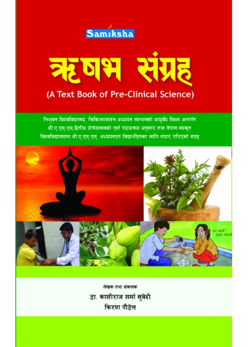 ऋषभ संग्रह- A Textbook for Pre-clinical Science, BAMS
